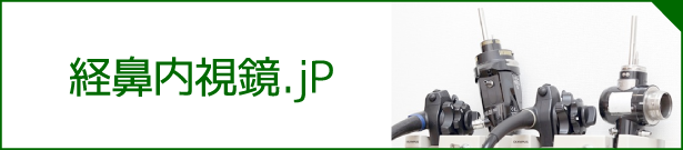 経鼻内視鏡.jP