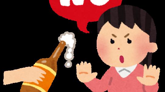 大腸検査前にお酒を飲んではいけないのはどうして?